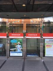 東海東京証券株式会社 藤が丘支店