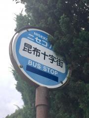 「昆布十字街」バス停留所