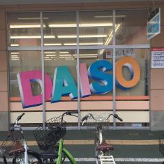 ザ・ダイソー いなげや北本駅前店