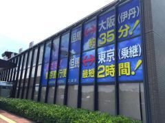 但馬飛行場(コウノトリ但馬空港)
