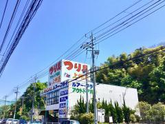 上州屋 藤沢店