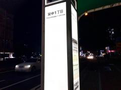 「巽中一丁目」バス停留所