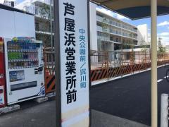 「芦屋浜営業所前」バス停留所