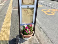 「楠団地入口」バス停留所