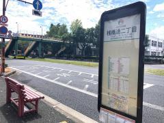 「桟橋通二丁目」バス停留所