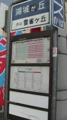 「湖城が丘」バス停留所