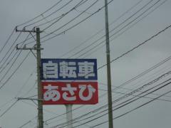 サイクルベースあさひ 新潟近江店