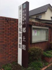 小坂町立総合博物館郷土館