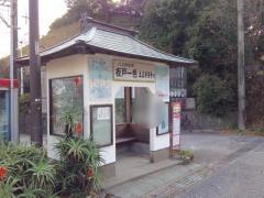 「板戸一色」バス停留所