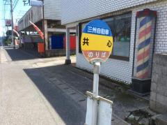 「共心」バス停留所