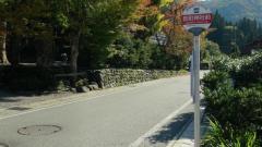 「荻町神社前」バス停留所