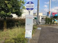 「三夜塚」バス停留所