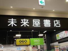 未来屋書店 名西店