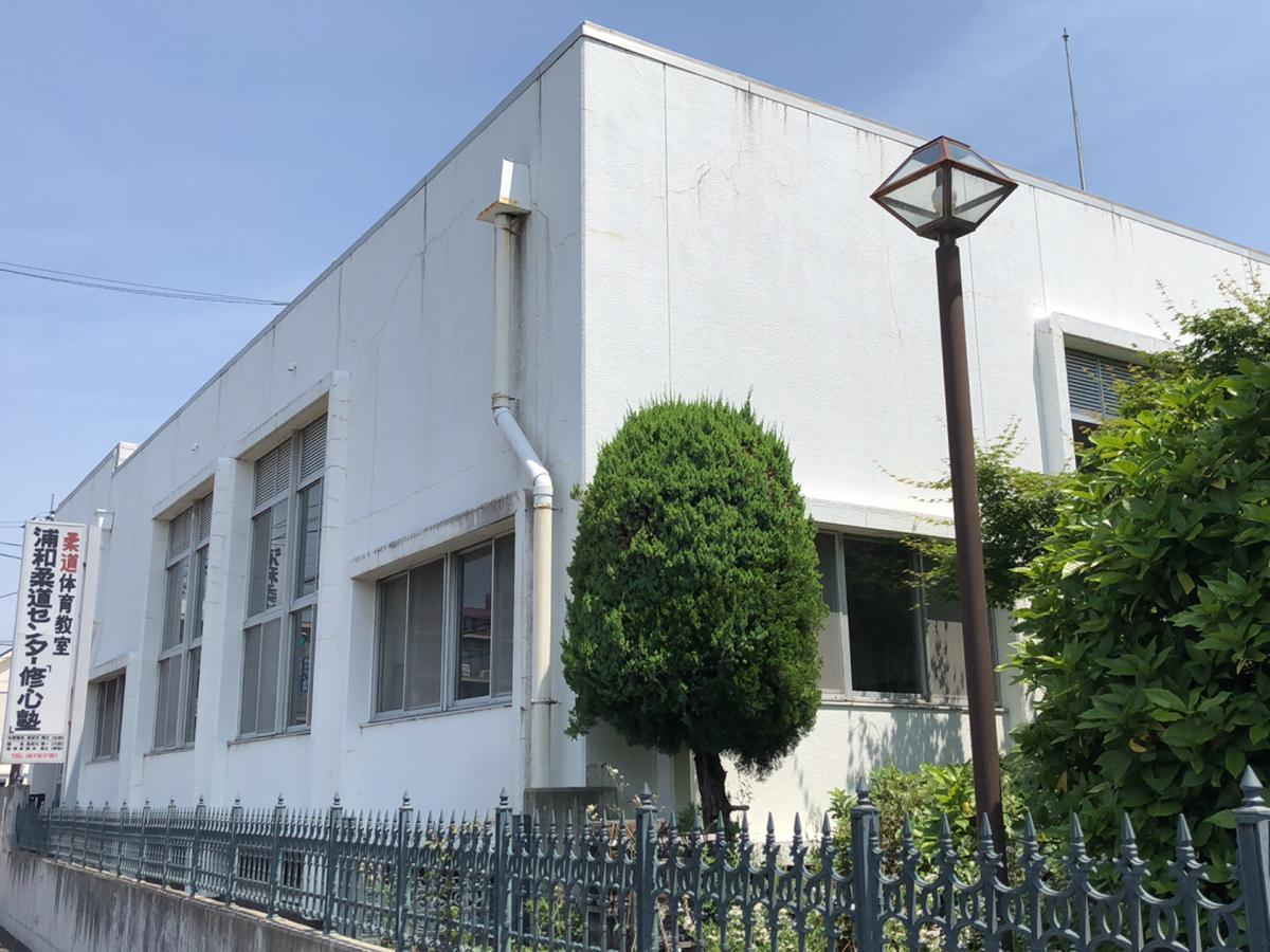 浦和柔道センター修心塾