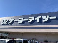 ケーヨーデイツー 千代田SC店