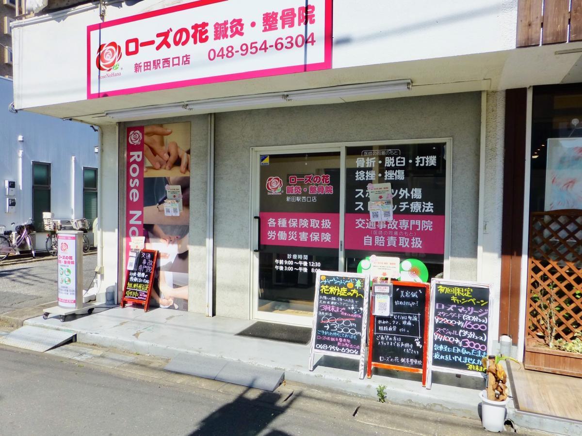 ローズの花 鍼灸・整骨院 新田駅西口店