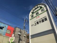 「塚越町」バス停留所