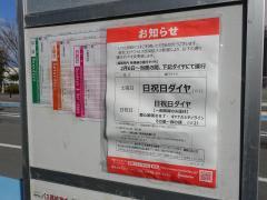 「下山門駅入口」バス停留所