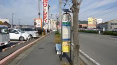 「辷岩」バス停留所