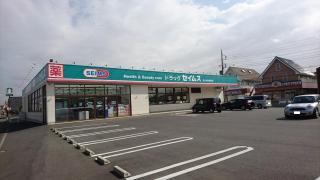 ドラッグセイムス 竜ヶ崎中根台店