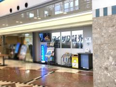 藍澤證券(株) 芦屋支店