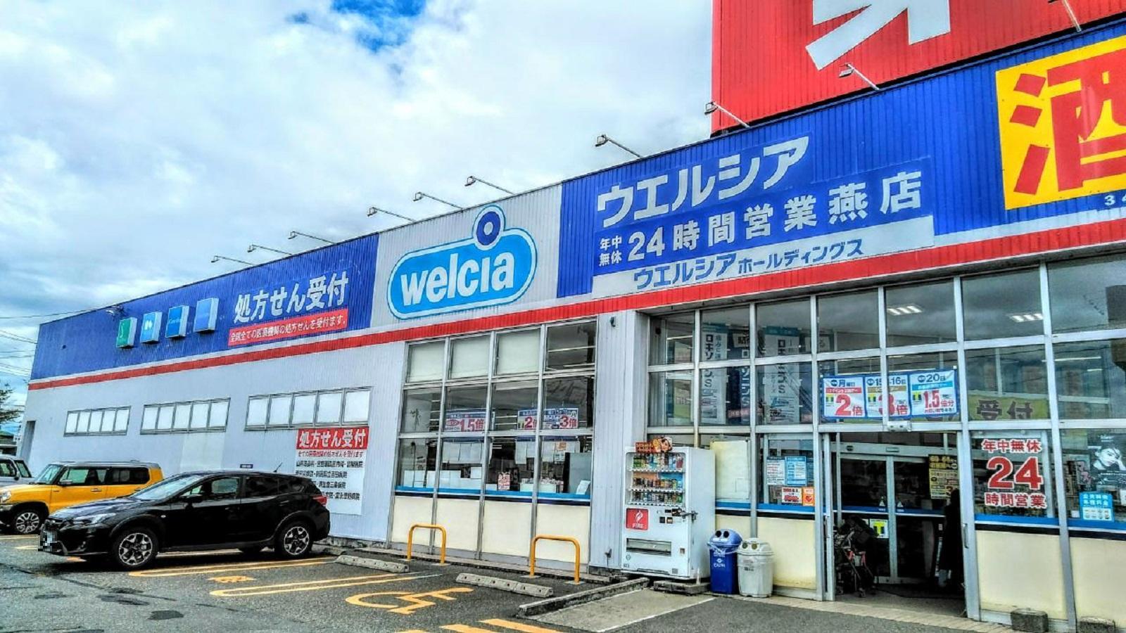 ウェルシア 燕店