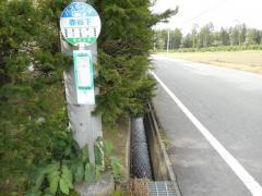「赤谷下」バス停留所