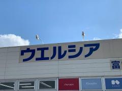 ウエルシア 富山呉羽店