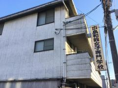 広島和裁女子専門学校
