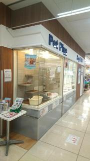 ペットプラス 板橋店