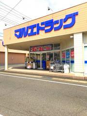 マルエドラッグ渋川子持店