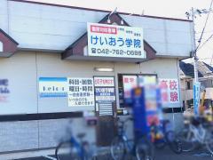 けいおう学院 田名教室