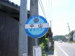 中山(玉名郡南関町)