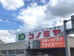 コノミヤ可児店
