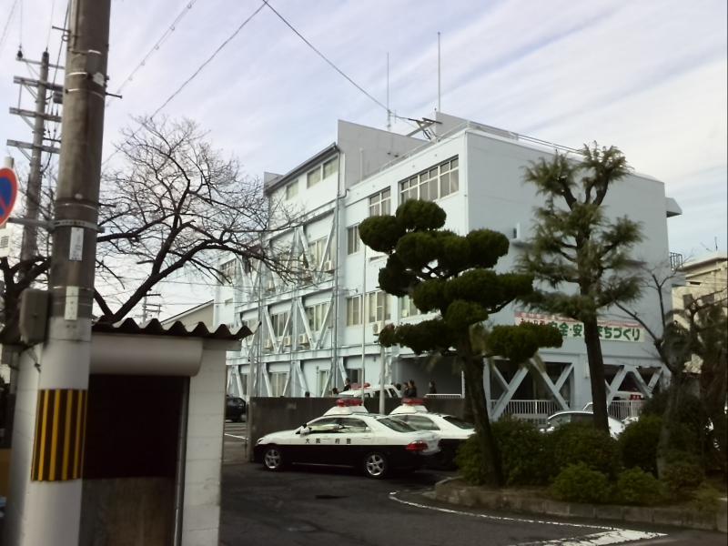 貝塚警察署