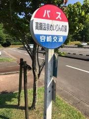 「高鍋温泉めいりんの湯」バス停留所