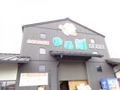 ゆめ畑 太宰府店