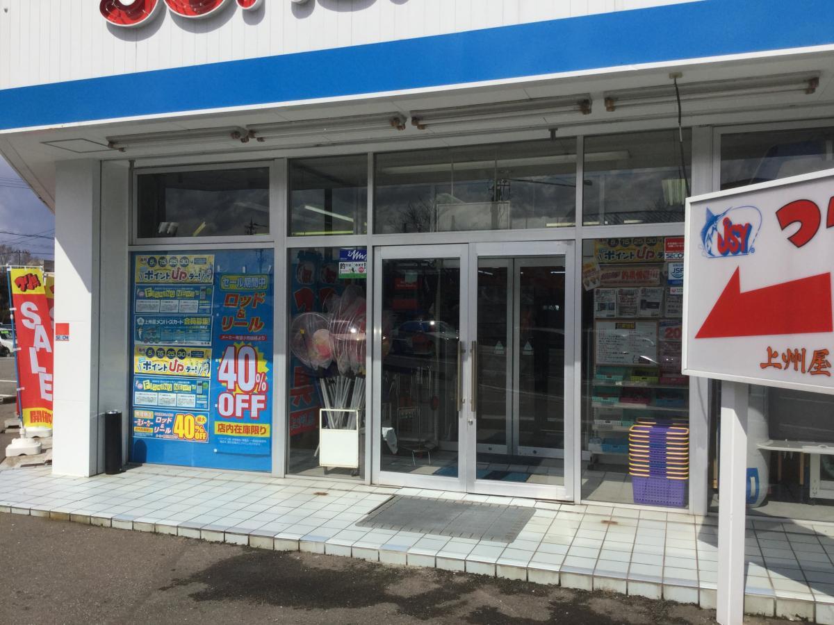 上州屋金沢店