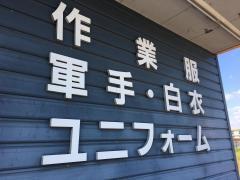 ワークマン 奈良田原本店