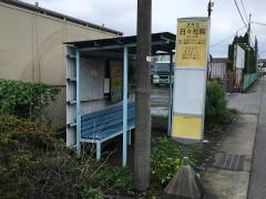 「日々社前」バス停留所