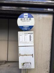 「裾花大橋」バス停留所