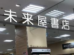 未来屋書店 とよみ店