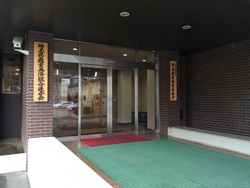 埼玉県農業共済会館のエントランス外観