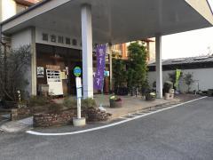 加古川温泉みとろ荘