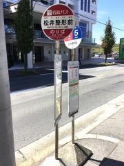 「松井整形前」バス停留所