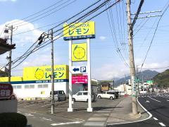 100円ハウスレモンレモン松富店