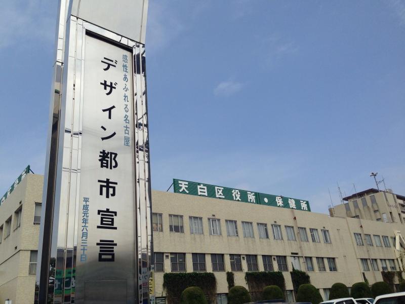 名古屋市天白区役所