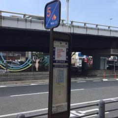 「一条通(東側)」バス停留所