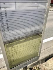 「北蚊谷」バス停留所