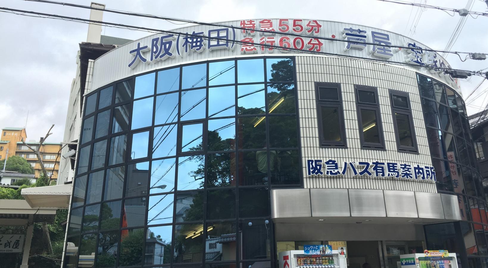 梅田 有馬 温泉 バス